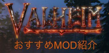 Valheim:格段にゲームを面白くする超おすすめMOD集の紹介