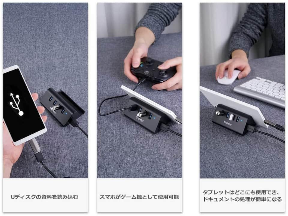 USBハブ3.0(OTG機能)