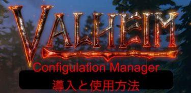 Valheim:Configulation Managerの導入と使い方
